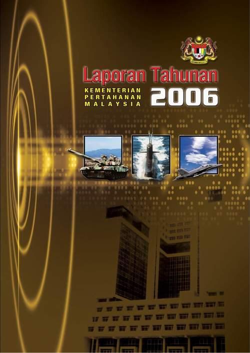 2006国防部报告